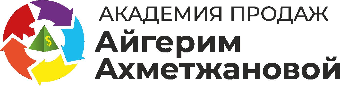 Академия продаж Айгерим Ахметжановой